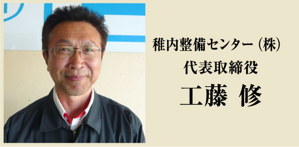 稚内整備センター(株) 代表取締役 工藤 修